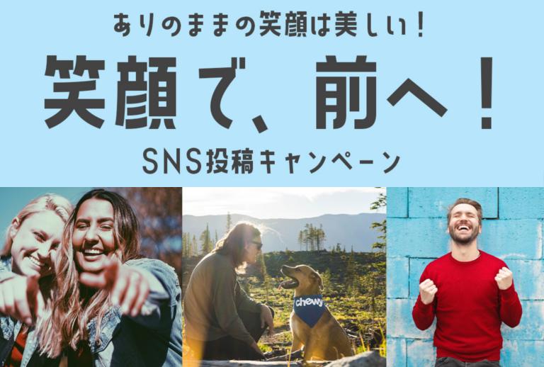 pikaichi-egao-sns-cp-202011-768x518